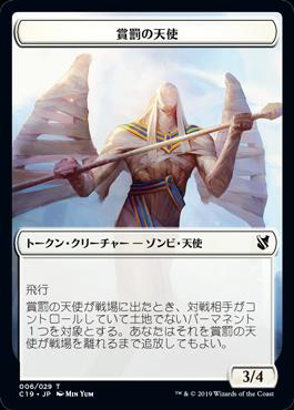 賞罰の天使(白で3/4飛行のゾンビ・天使):統率者2019トークン