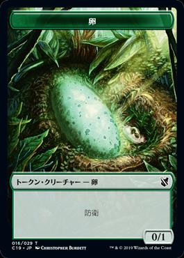 緑で0/1防衛の卵:統率者2019トークン
