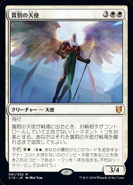 賞罰の天使:統率者2019 再録