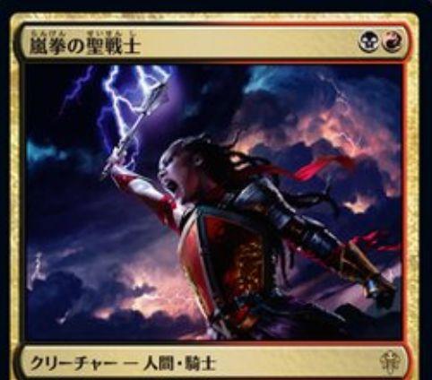 【エルドレインの王権】黒赤レアの人間騎士「嵐拳の聖戦士」が公開!2/2威迫&あなたのアップキープ開始時に各プレイヤーは1枚ドロー&1点ライフロス!