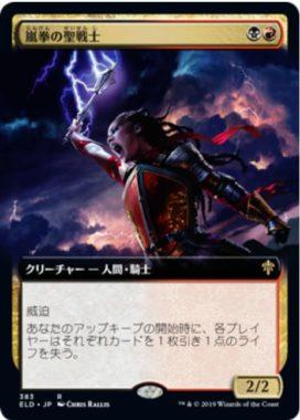 嵐拳の聖戦士 拡張アート版 エルドレインの王権