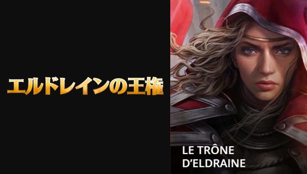 【フランス語版】MTG「エルドレインの王権」の仏語版ブースターBOXが通販予約解禁!