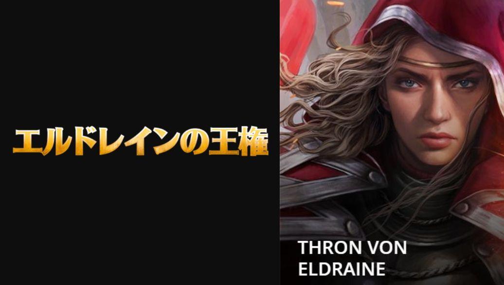 【ドイツ語版】MTG「エルドレインの王権」の独版ブースターBOXが通販予約解禁!