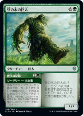 豆の木の巨人/肥沃な足跡(エルドレインの王権)