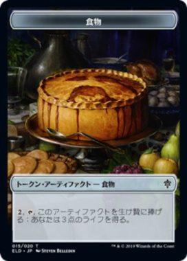 食物(トークン)・エルドレインの王権