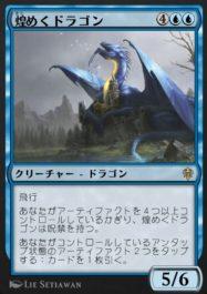 煌めくドラゴン
