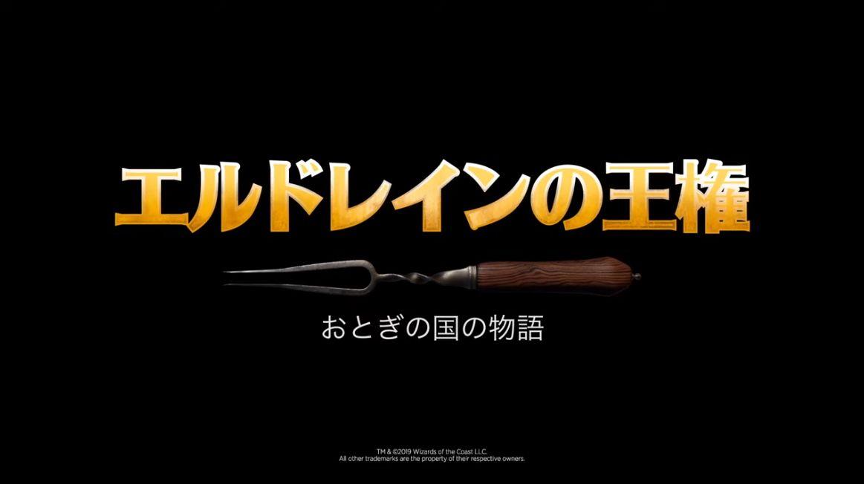 【トレイラー】MTG「エルドレインの王権」のトレイラーPVが公開!クッキーの王子と王女とガラクが繰り広げる物語!