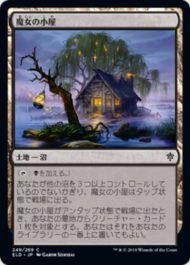 魔女の小屋(Witch's Cottage)エルドレインの王権