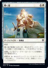 輝く鎧(Shining Armor)エルドレインの王権