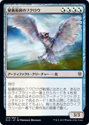 秘儀術師のフクロウ(Arcanist's Owl)エルドレインの王権