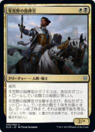 冬荒野の指揮官(Wintermoor Commander)エルドレインの王権