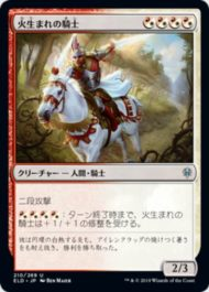 火生まれの騎士(Fireborn Knight)エルドレインの王権