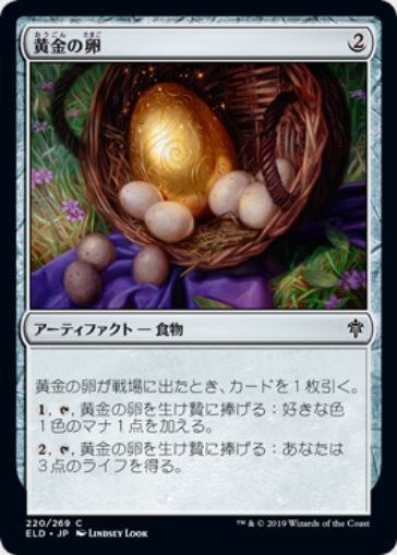 黄金の卵(Golden Egg)エルドレインの王権