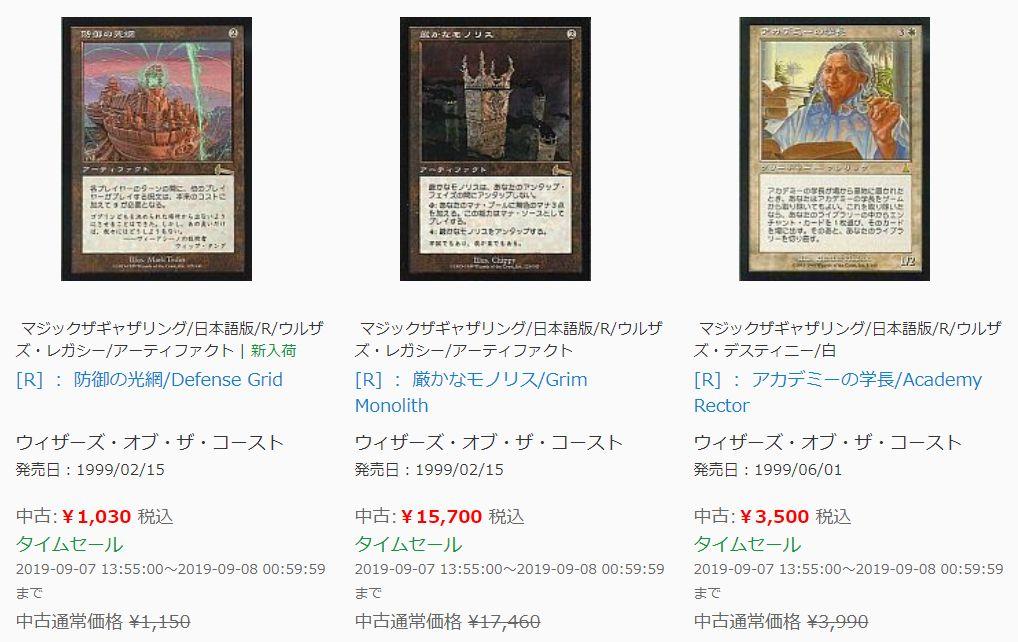 MTGの駿河屋シングル特売品(2019年9月12日)