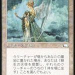 蘇生の天使(MTG 女性カード)
