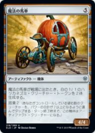 魔法の馬車(エルドレインの王権)