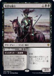 残忍な騎士/迅速な終わり(エルドレインの王権)