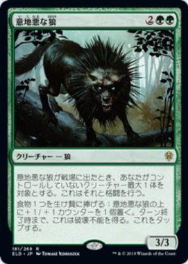 意地悪な狼(エルドレインの王権)