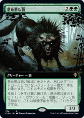 意地悪な狼(エルドレインの王権)拡張アート版