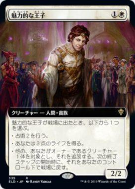 魅力的な王子(エルドレインの王権 拡張アート版)