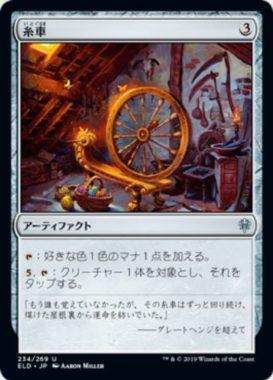 糸車(エルドレインの王権)