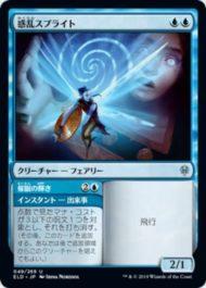 惑乱スプライト(Hypnotic Sprite)/催眠の輝き(Mesmeric Glare)エルドレインの王権