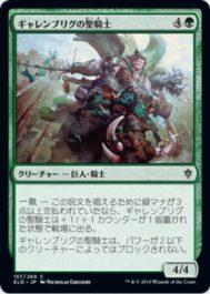 ギャレンブリグの聖騎士(Galenbi Holy Warrior)エルドレインの王権