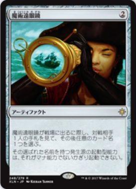 魔術遠眼鏡(Sorcerous Spyglass)イクサラン