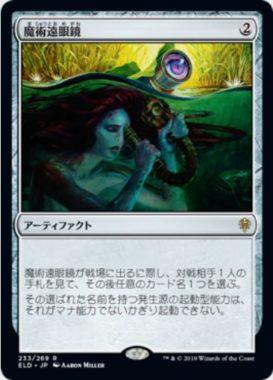 魔術遠眼鏡(エルドレインの王権)日本語版