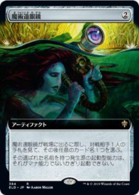 魔術遠眼鏡(エルドレインの王権)日本語版・拡張アート版