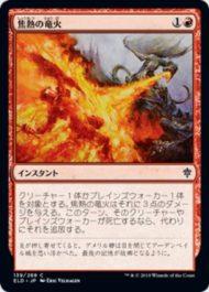 焦熱の竜火(Scorching Dragonfire)エルドレインの王権