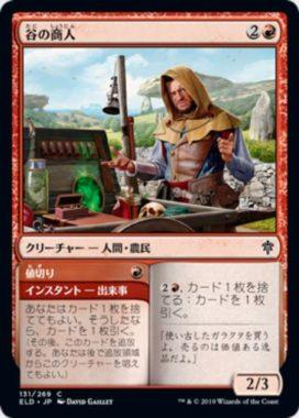谷の商人(Merchant of the Vale)/値切り(Haggle)
