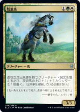放浪馬(Wandermare)エルドレインの王権