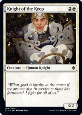 Knight of the Keep(エルドレインの王権)