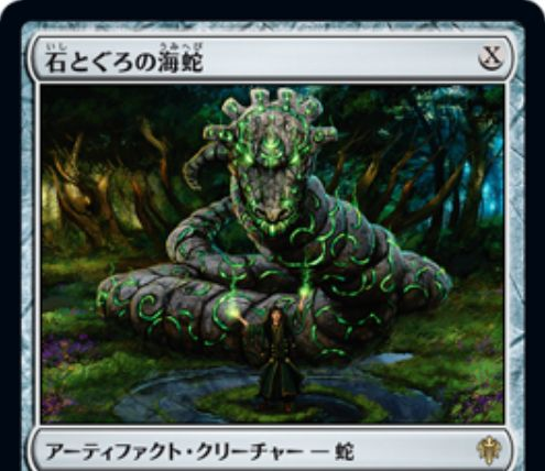 【エルドレインの王権】石とぐろの海蛇が公開!X個の+1/+1カウンターが置かれた状態で戦場に出る、到達&トランプル&プロテクション(有色)持ちアーティファクト・クリーチャー蛇!
