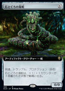 石とぐろの海蛇(エルドレインの王権 拡張アート版)