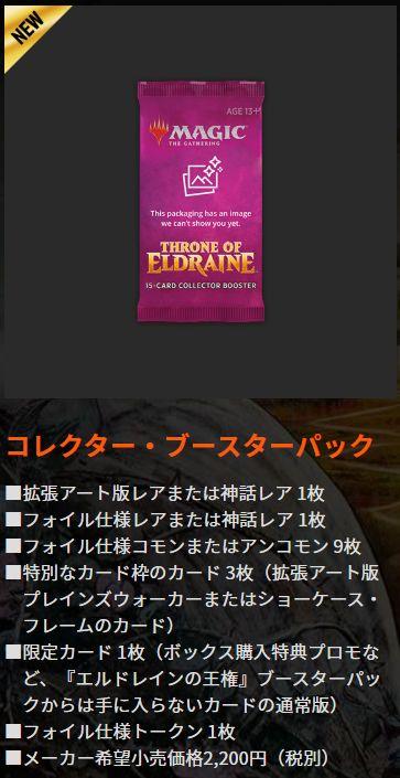 エルドレインの王権「コレクター・ブースターパック」の公式製品画像