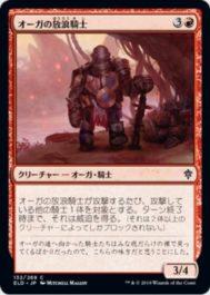 オーガの放浪騎士(Ogre Errant)エルドレインの王権