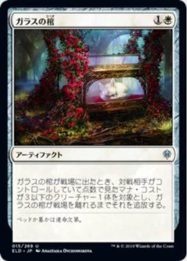 ガラスの棺(Glass Casket)エルドレインの王権