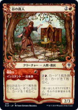 拡張アート版の谷の商人(Merchant of the Vale)/値切り(Haggle)