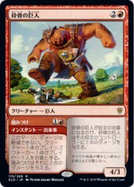 砕骨の巨人(Bonecrusher Giant)エルドレインの王権