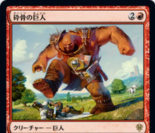 【エルドレインの王権】砕骨の巨人(Bonecrusher Giant)が公開!4/3&呪文の対象になるたびに、それのコントローラーに2点ダメージ!出来事インスタント《踏みつけ》では、2マナでターン中のダメージ軽減を不可にしつつ好きな対象に2点ダメージを飛ばす!