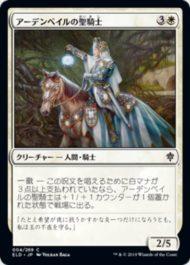 アーデンベイルの聖騎士(エルドレインの王権)