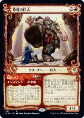 砕骨の巨人(エルドレインの王権)ショーケース版