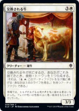 交換される牛(Bartered Cow)エルドレインの王権