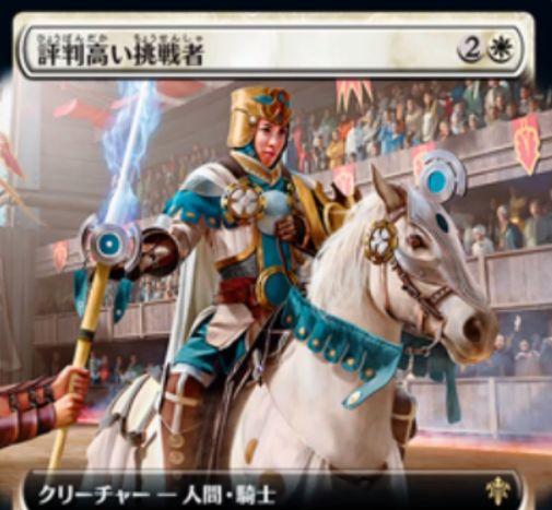 【エルドレインの王権】評判高い挑戦者(Acclaimed Contender)が公開!P/Tが3/3で、ETBで他の騎士がいるならライブラリートップ5枚から騎士かオーラか装備品か伝説のアーティファクトを手札に加える白レアの人間騎士!