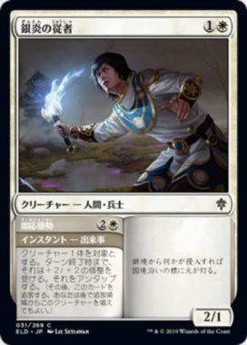 銀炎の従者(Silverflame Squire)エルドレインの王権