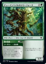 チューインベイルのツリーフォーク(Tuinvale Treefolk)エルドレインの王権