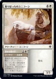 独りぼっちのユニコーン(Lonesome Unicorn)エルドレインの王権