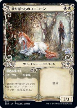 独りぼっちのユニコーン(Lonesome Unicorn)エルドレインの王権・ショーケース
